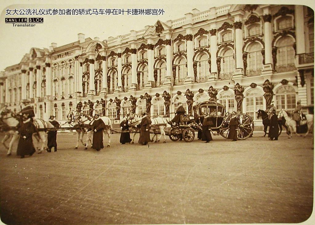 1895年奥莉佳女大公皇村洗礼14