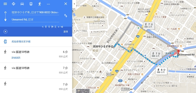 16 自助旅遊規劃不求人 用 Google Map 製作專屬於自己的旅行地圖 沖繩自由行