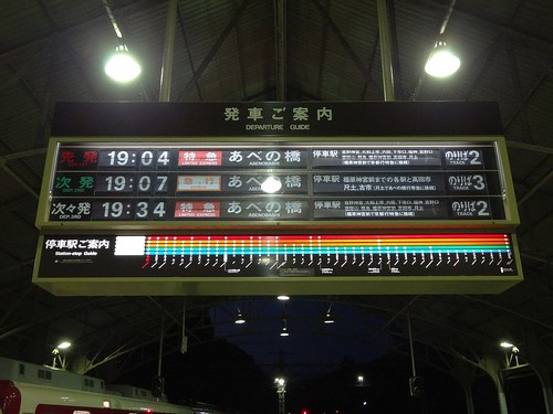 how to get to nara from osaka by train