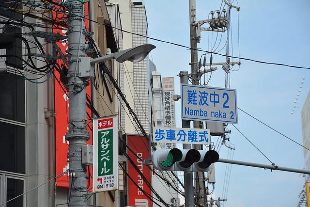 大阪市難波