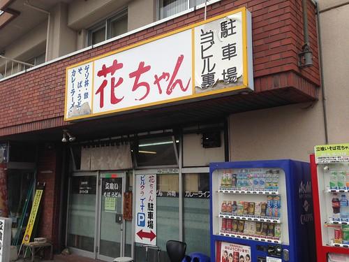 hokkaido-asahikawa-hanachan-outside