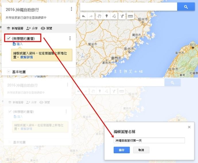 4 自助旅遊規劃不求人 用 Google Map 製作專屬於自己的旅行地圖 沖繩自由行