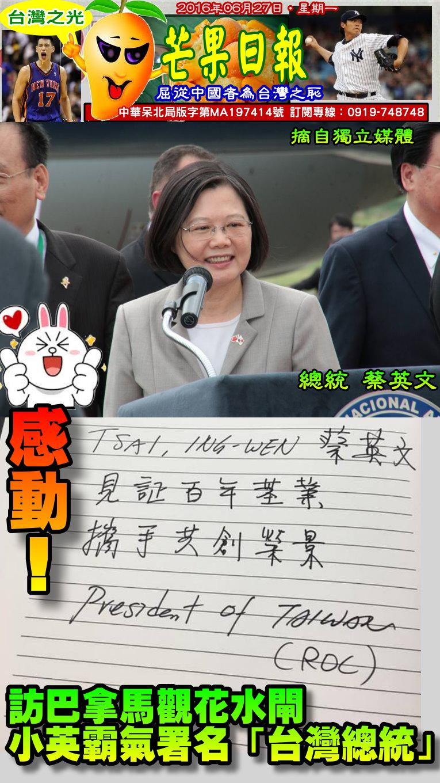 160627芒果日報--台灣之光--小英出訪巴拿馬,霸氣署台灣總統