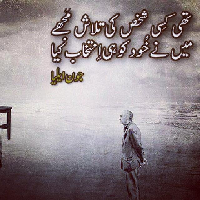 Urdu Poetry Literature Adab Shair Shairi Hindi Pak Flickr