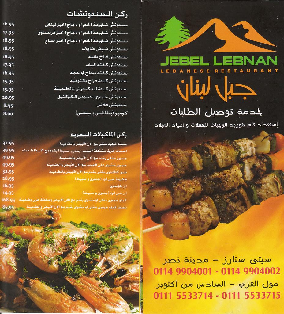 ... مطعم جبل لبنان | by carlusserrano