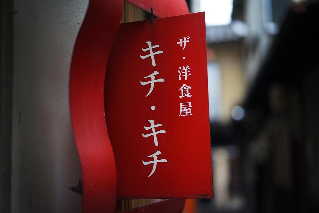 Youshokuya Kichi Kichi Omu Rice