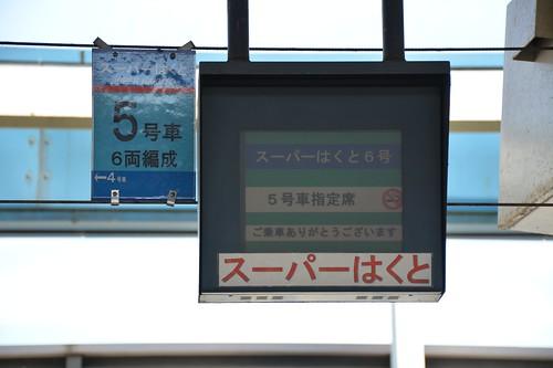 鳥取駅停車位置標