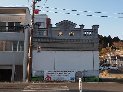 気仙沼 男山酒造
