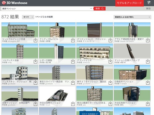 Googleスケッチアップウェアハウス