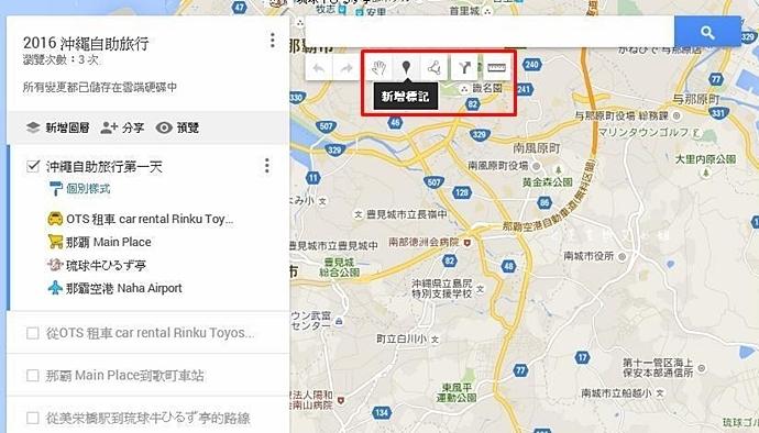 37 自助旅遊規劃不求人 用 Google Map 製作專屬於自己的旅行地圖 沖繩自由行