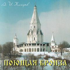 А. И. Жихарев - Поющая Бронза (2003)