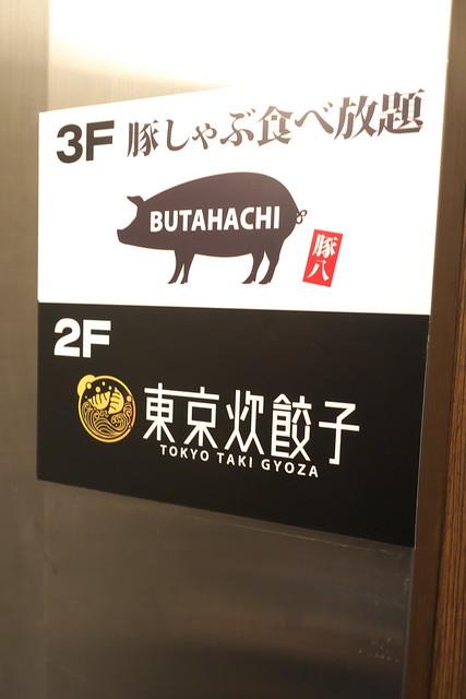 豚八_02