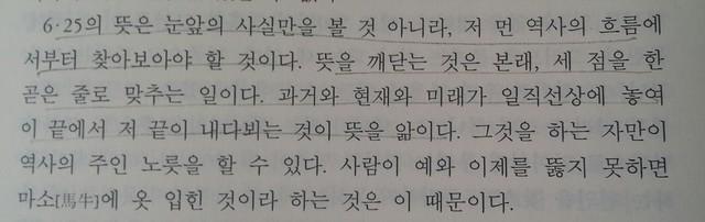 독서노트: 함석헌 다시 읽기