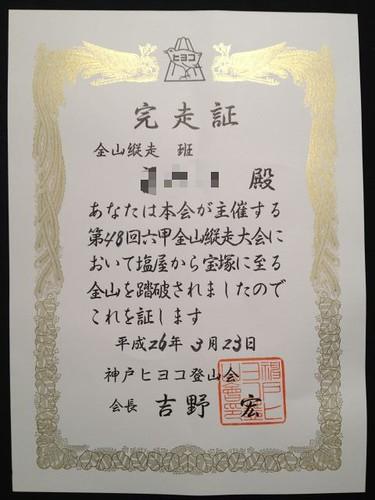 神戸ヒヨコ登山会 六甲全山縦走 完走証