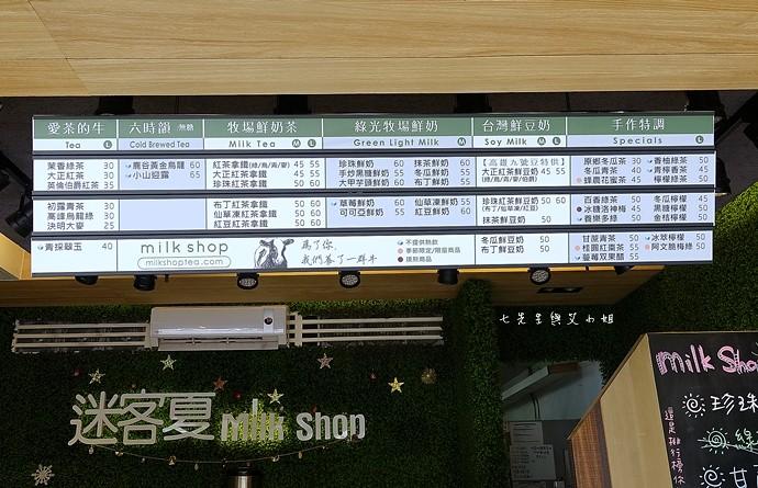 18 桃園南平鵝肉、迷客夏 Milk Shop