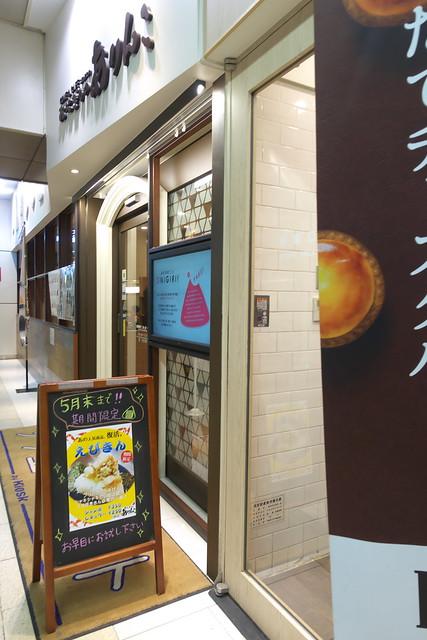 ありんこJR札幌店_02