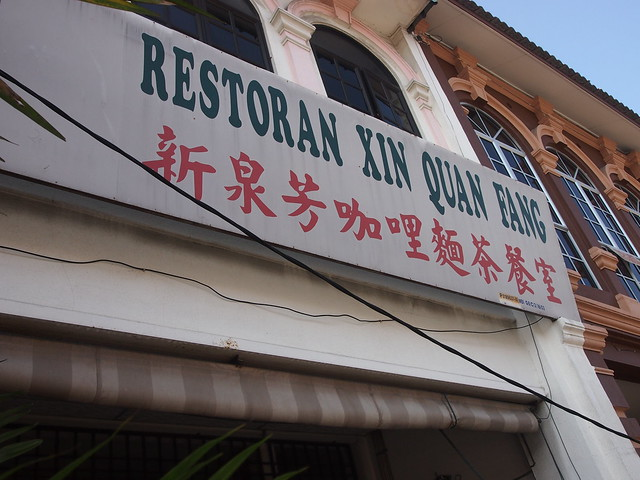 """""""Ma Ta Liu"""" Curry Mee,Xin Quan Fang @ Ipoh 174, Jalan Sultan Iskandar 30000 Ipoh, Perak, Malaysia Business hours : 7.30am until about noon, or latest by 1pm."""
