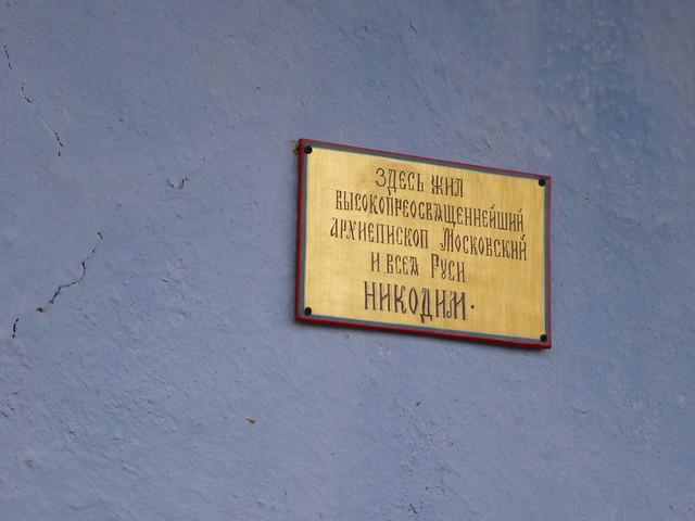 Табличка на доме архиепископа Никодима (Латышев(
