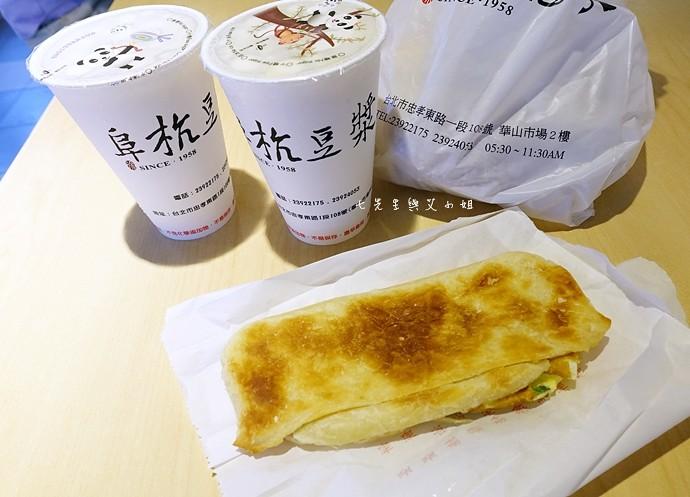0 阜杭豆漿 台北必吃早餐