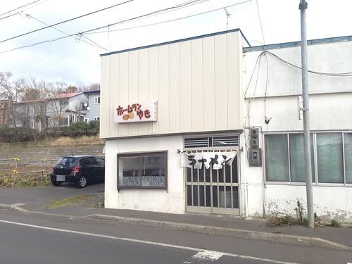 hokkaido-nemuro-home-run-yaki-itabashi-outside