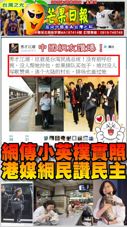 160529芒果日報--台灣之光--網傳小英樸實照,港媒網民讚民主
