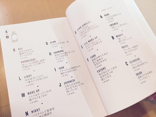 kazukohayasaka_100beautynote2