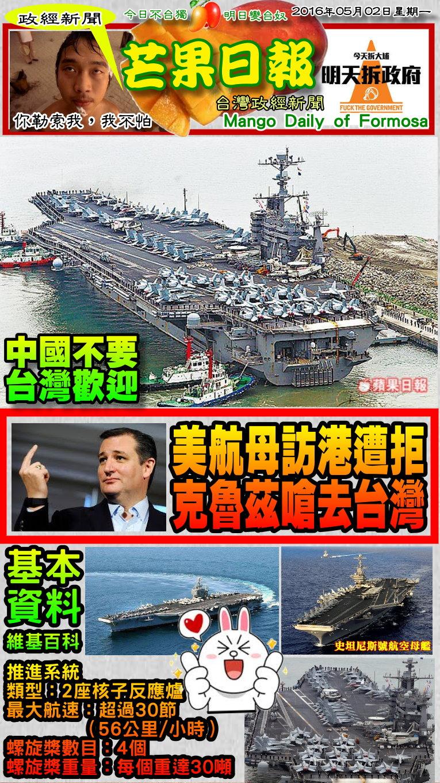 160502芒果日報--政經新聞--美航母港港遭拒,克魯茲嗆去台灣
