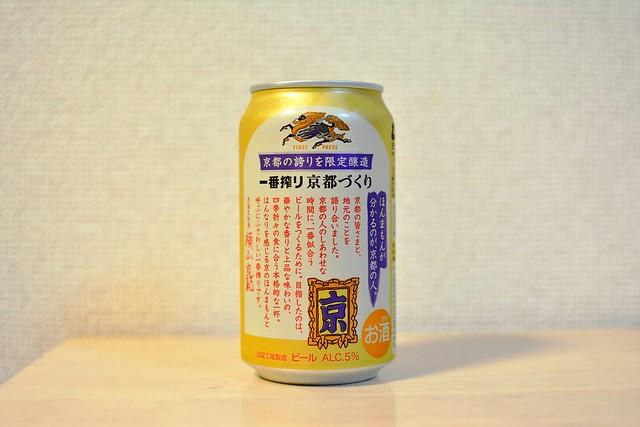 一番搾り_京都づくり