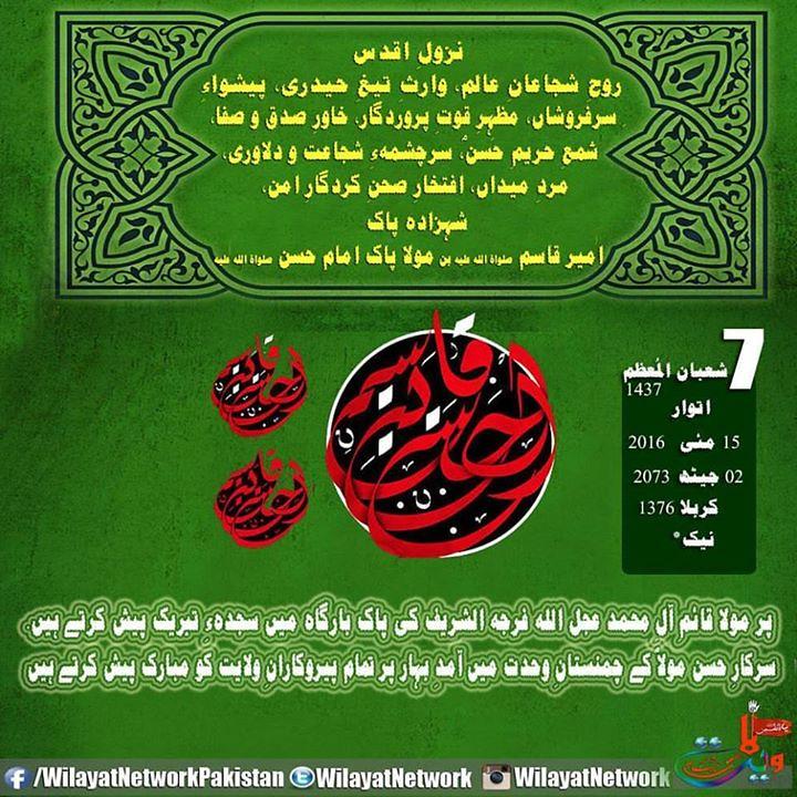 ALAJAL YA QUL SHEYYUN QADEER AJTF _ SUN 15-May-16 Karbala