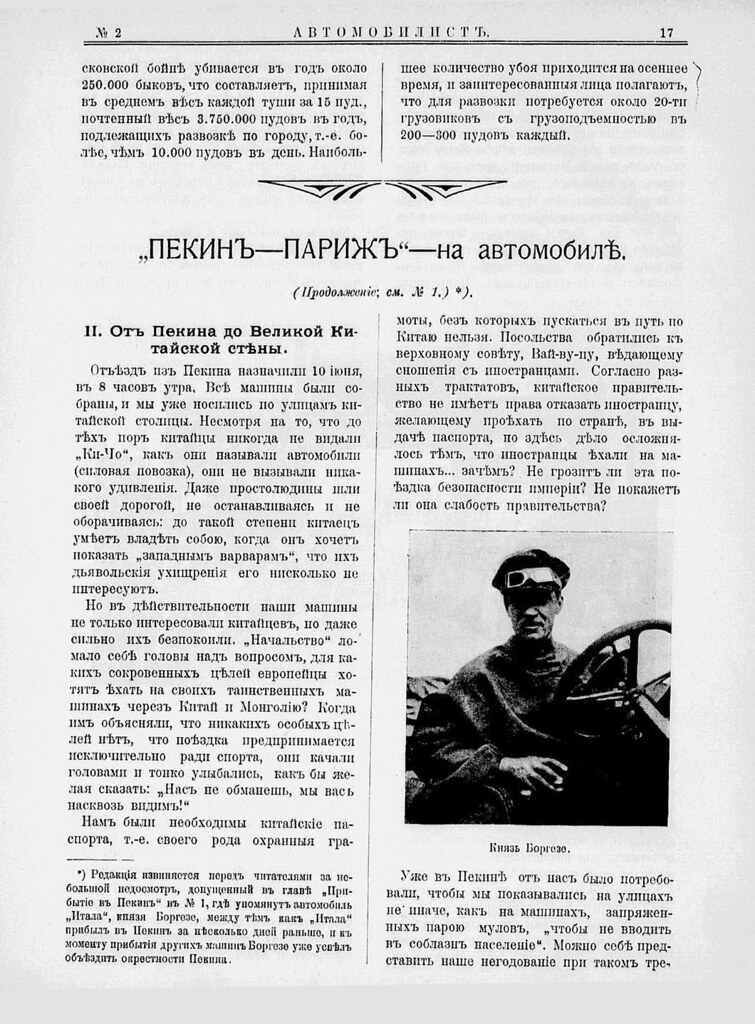 1908. № 02. Автомобилист 17