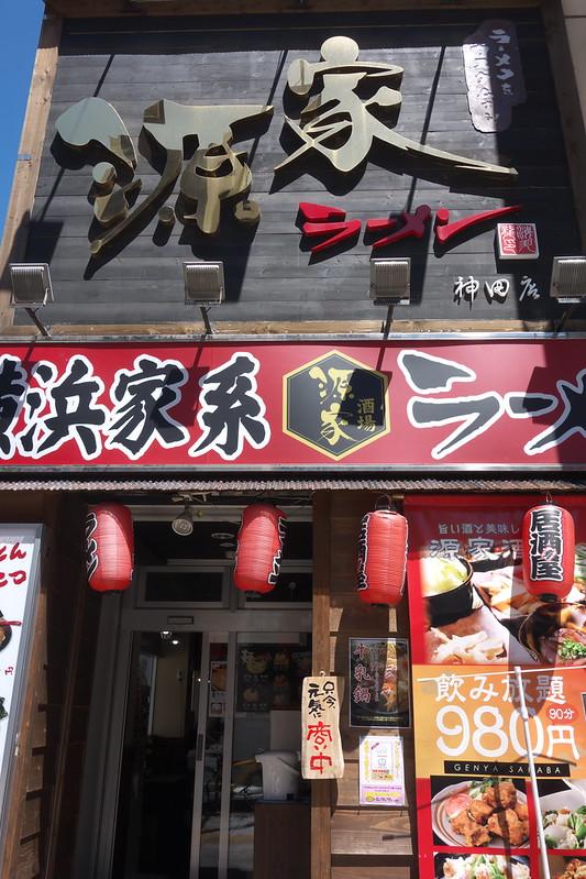 源屋のつけ麺