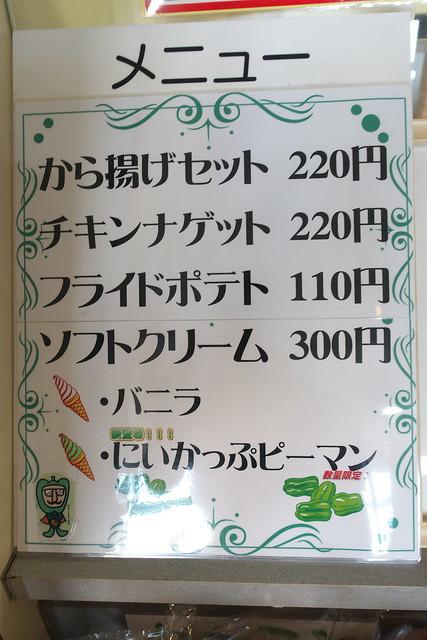 道の駅サラブレッド新冠05