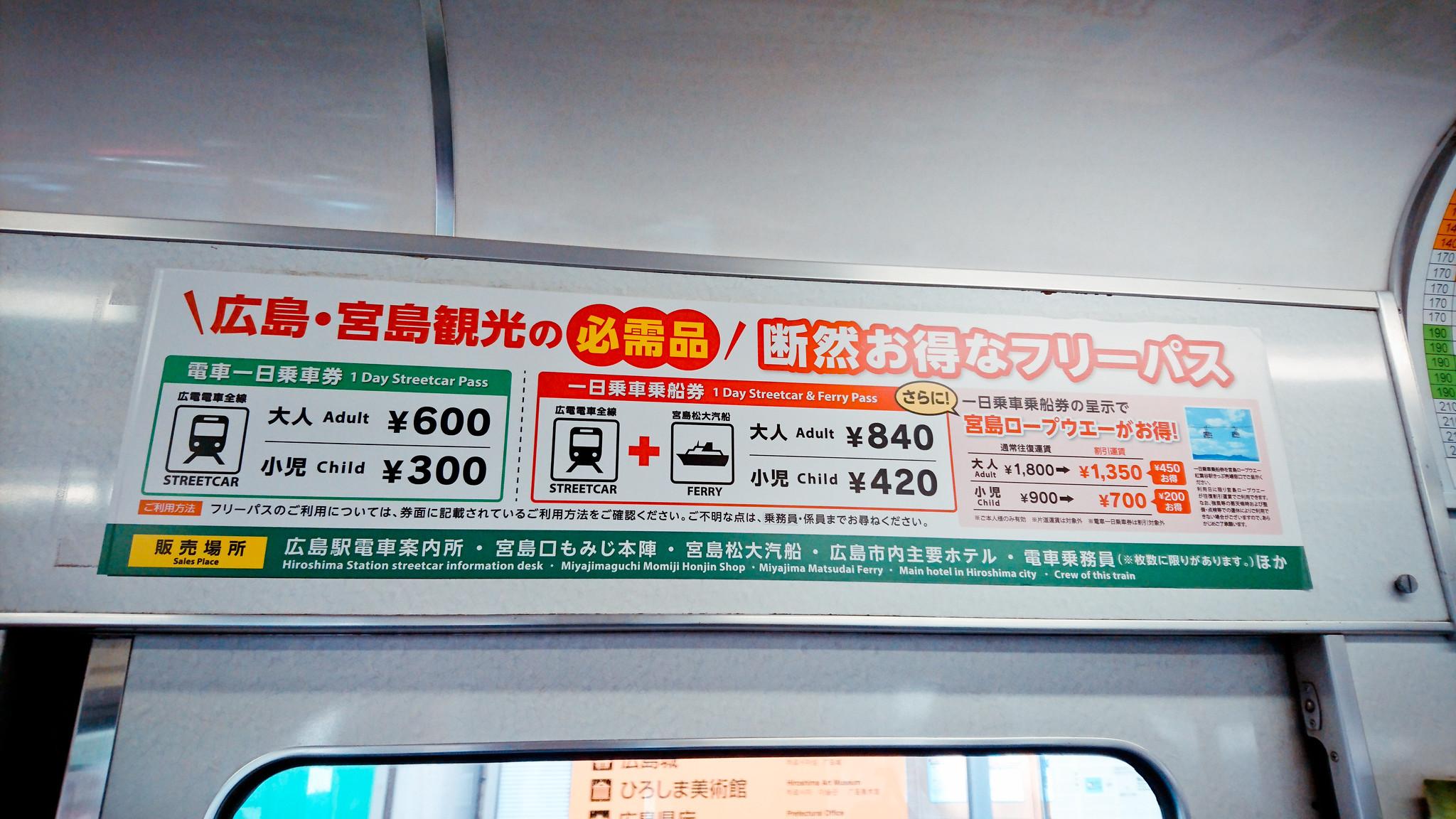 廣島旅行 49