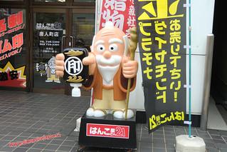 CIMG1271 A la salida de la estacion de Tojinmachi (Fukuoka) 14-07-2010