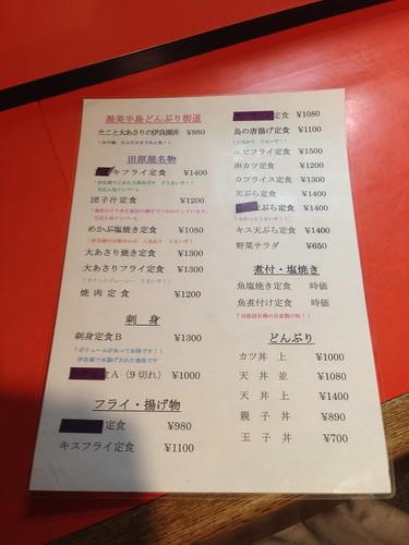 aichi-tahara-taharaya-menu02