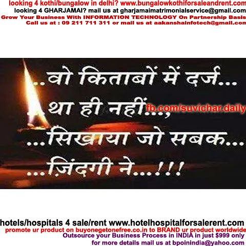 Life Lessons Quotes In Hindi Via Blogger Ifttt1vxwqwj Flickr