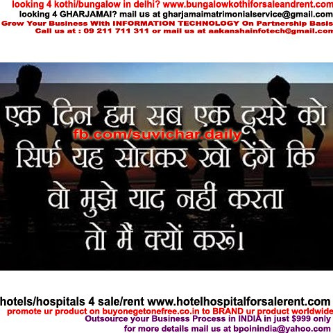 relationship in hindi quotes