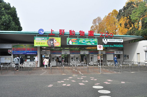 Ueno Park Zoo entrance 01 | by Joe Mabel