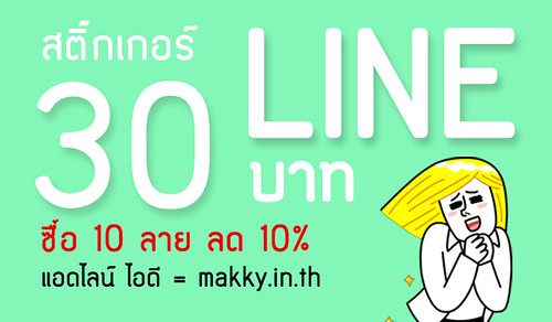 LINE Sticker | by TheMakky