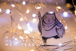 happy old style new year 2015 | by Reimaru