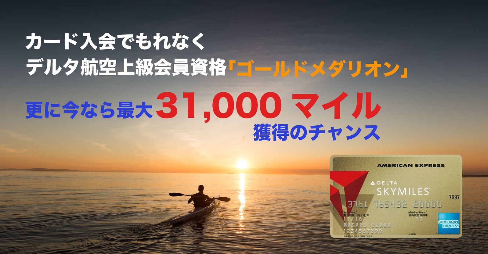 デルタキャンペーン記事トップ用
