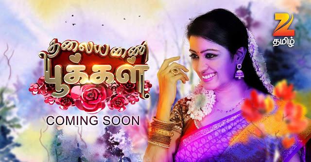 Tv serial tamil songs