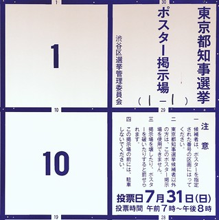 東京都知事選、投票日は2016年7月31日