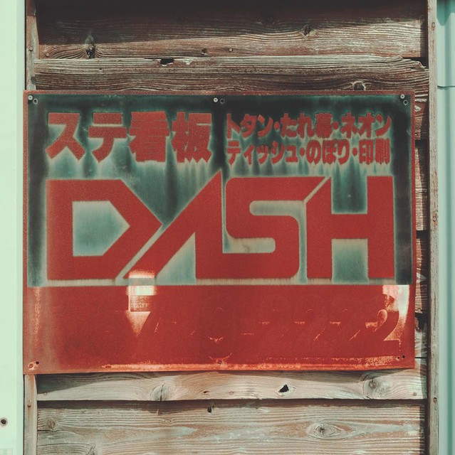 Rusty signboard