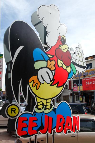Ee Ji Ban Melaka Chicken Rice