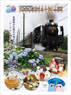 秩父鉄道ニュース2016年6月号
