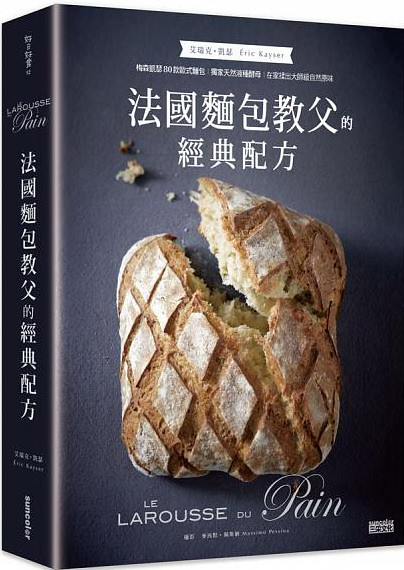 法國麵包教父的經典配方