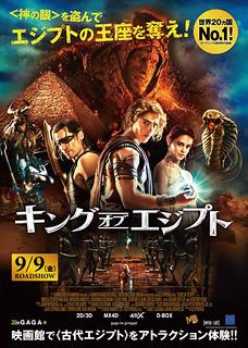 映画『キング・オブ・エジプト』(アレックス・プロヤス監督)日本版ポスター