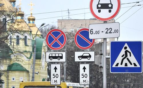 Знак Соборна Майдан новий проїзд заборонено 02