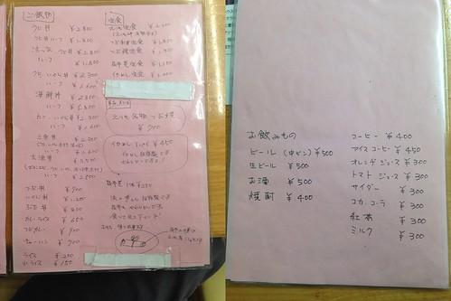 hokkaido-erimo-muteki-syokudo-menu02